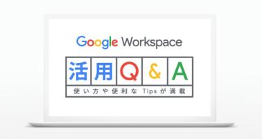 Google Workspace 活用 Q&A