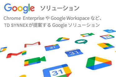 Googleソリューション