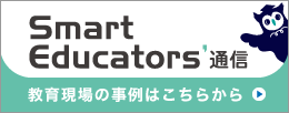Smart Educators通信