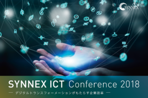SYNNEX ICT Conference 2018 開催のお知らせ