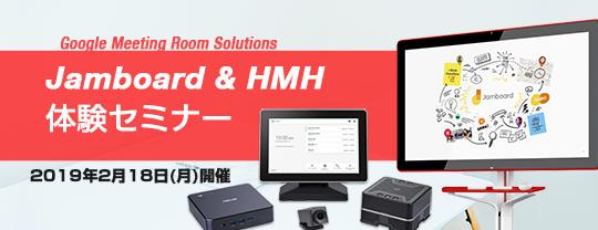 【2月18日(月)東京開催】Jamboard HMHセミナー