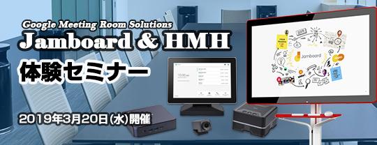 【3月20日(水)東京開催】Jamboard HMHセミナー