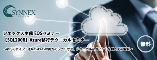 シネックスジャパン株式会社