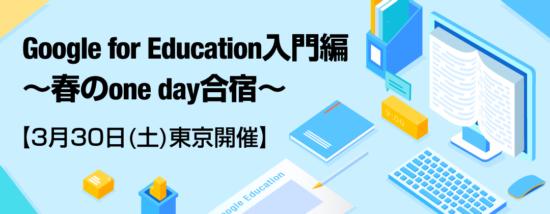 【3月30日(土)東京開催】Google for Education入門編 ~春のone day合宿~