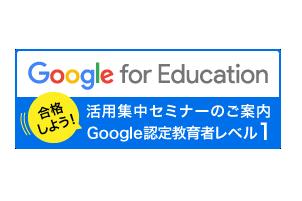 【5月18日(土)、19日(日)大阪開催】Google for Education 活用集中セミナー
