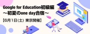 【6月1日(土)東京開催】Google for Education初級編 ~初夏のone day合宿~