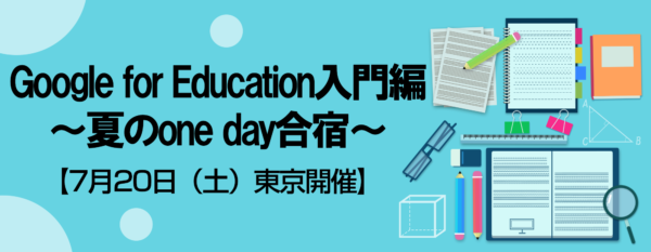 Google for Education入門編 ~夏のone day合宿~