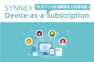 PCレンタルサービス「SYNNEX Device-as-a-Subscription (DaaS)」の提供を開始