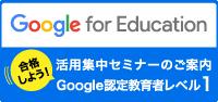 【2月22日(土)、23日(日)シネックスジャパン東京本社開催】Google for Education 活用集中セミナ…