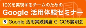 【8月5日(月)東京開催】経営トップ向け「組織のための Google 活用体験セミナー」