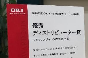 シネックスジャパンが2018年度OKIデータ「優秀ディストリビューター賞」を受賞