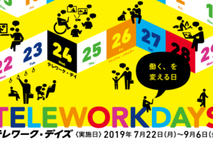 シネックスジャパンが「テレワーク・デイズ2019」に参加