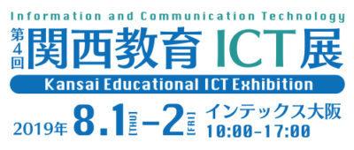 【8月1日-8月2日開催】第4回 関西教育ICT展