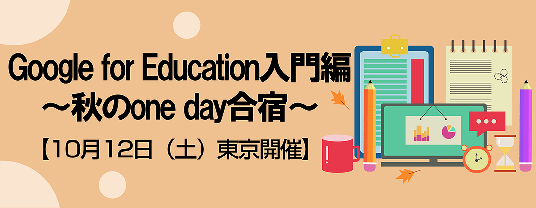 Google for Education入門編 ~秋のone day合宿~