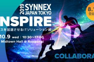 SYNNEX Inspire Japan 2019 Tokyo開催のお知らせ