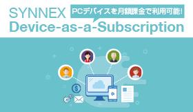 株式会社アジアンリンクが『SYNNEX Device-as-a-Subscription (DaaS)』を導入