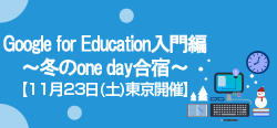 Google for Education入門編 ~冬のone day合宿~