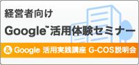 【2月6日(木)シネックスジャパン東京本社開催】経営トップ向け組織のための「 Google 活用体験セミナー」