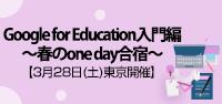 【3月28日(土)シネックスジャパン東京本社開催】Google for Education入門編 ~春のone day合…