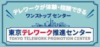 【2月25日(火)東京開催】IT管理者が分かりやすく語る!効果的なテレワークツールの選び方