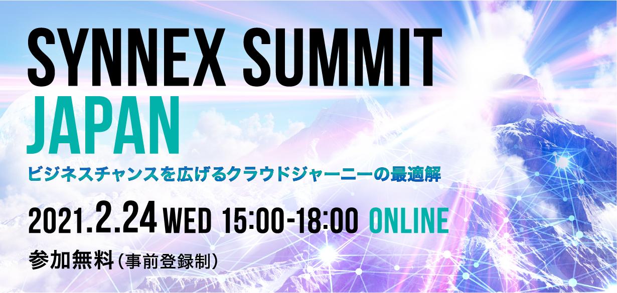 【2021年2月24日(水)開催】SYNNEX Summit Japan 2021 ~ビジネスチャンスを広げるクラウドジ…