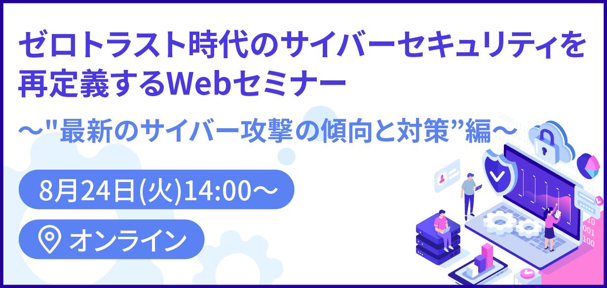 【2021年8月25日 (水)オンライン開催】ビジネス課題をワークフローで改善し、業務自動化で効率アップ! ~Micro…