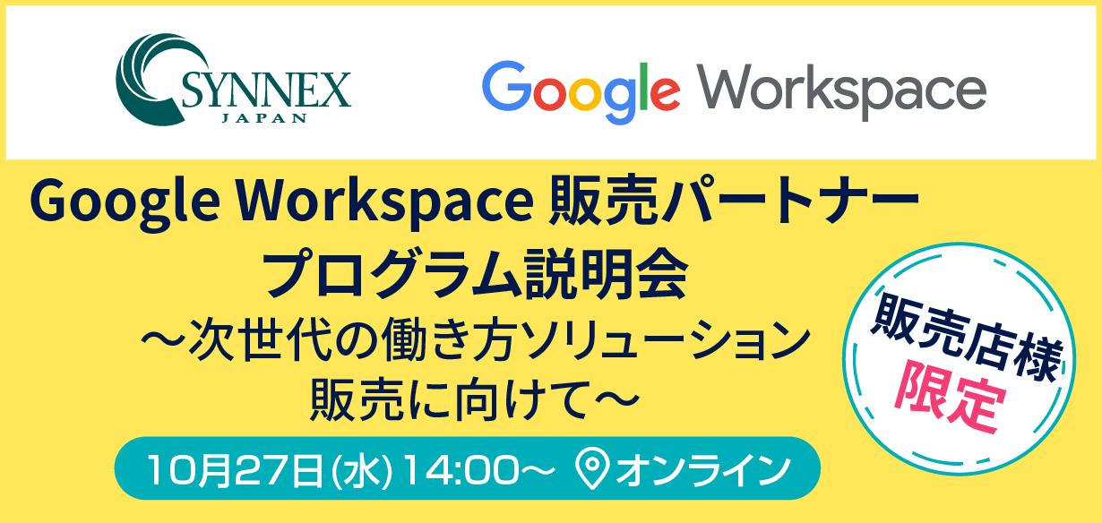 【2021年10月27日(水)オンライン開催】【販売店様限定】Google Workspace 販売パートナープログラム説明会 ~次世代の働き方ソリューション販売に向けて~