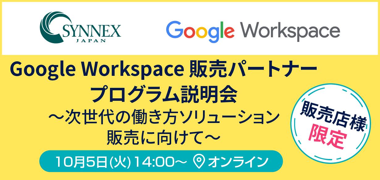 【2021年10月5日(火)オンライン開催】【販売店様限定】Google Workspace 販売パートナープログラム説明会 ~次世代の働き方ソリューション
