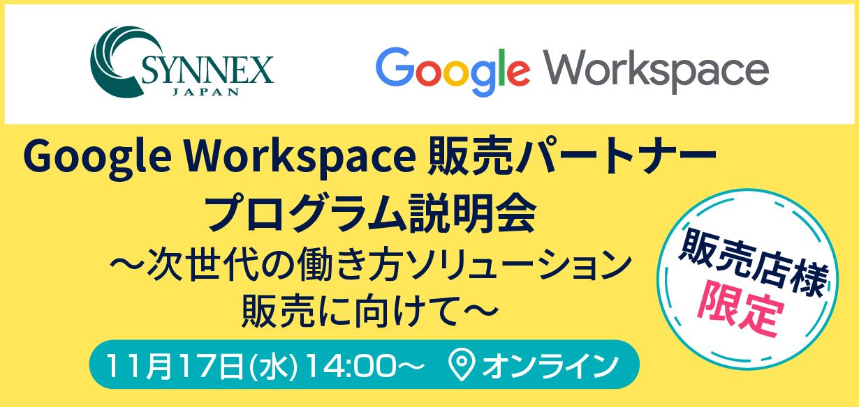 【2021年11月17日(水)オンライン開催】【販売店様限定】Google Workspace 販売パートナープログラム説明会 ~次世代の働き方ソリューション販売に向けて~