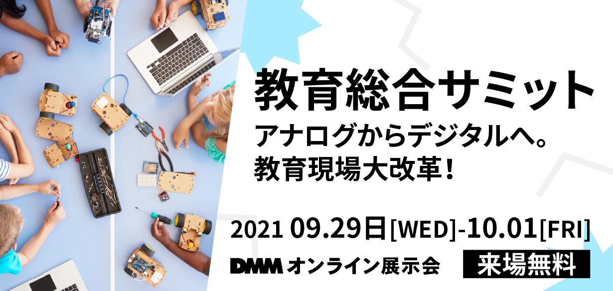 【2021年9月29日(水)~2021年10月1日(金)オンライン開催】DMMオンライン展示会 教育総合サミット