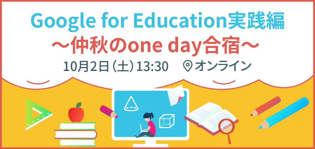 【2021年10月2日(土)オンライン開催】Google for Education 実践編 ~仲秋のone day合宿~